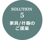 SOLUTION 5 家具/什器のご提案
