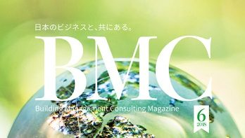 BMCmagazine_2018JUNThumbnail