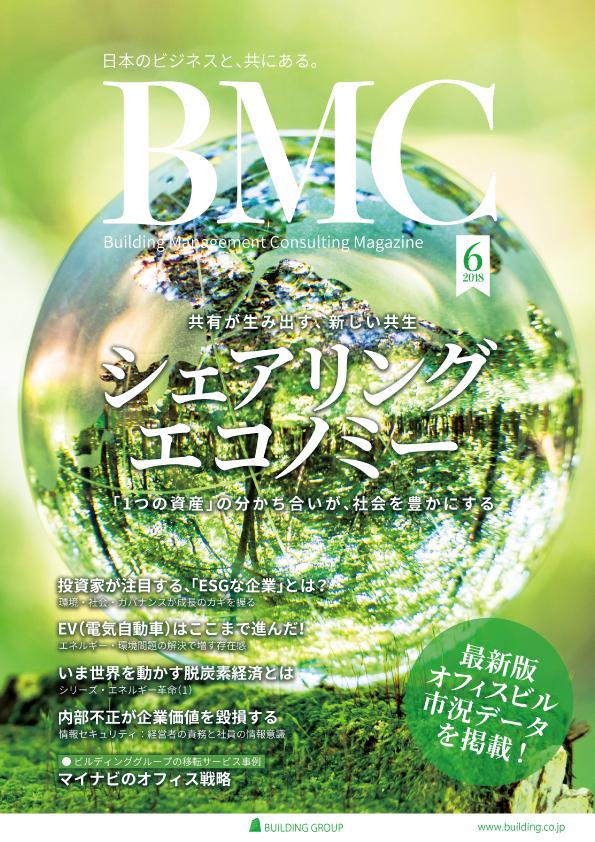 BMCマガジン2018年6月号表紙