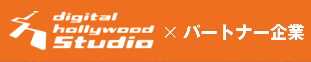 デジタルハリウッドSTUDIO×パートナー企業 ロゴ