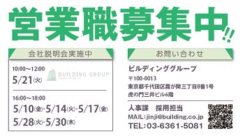 BuildingGroupKaishaSetsumeikai_Thumbnail