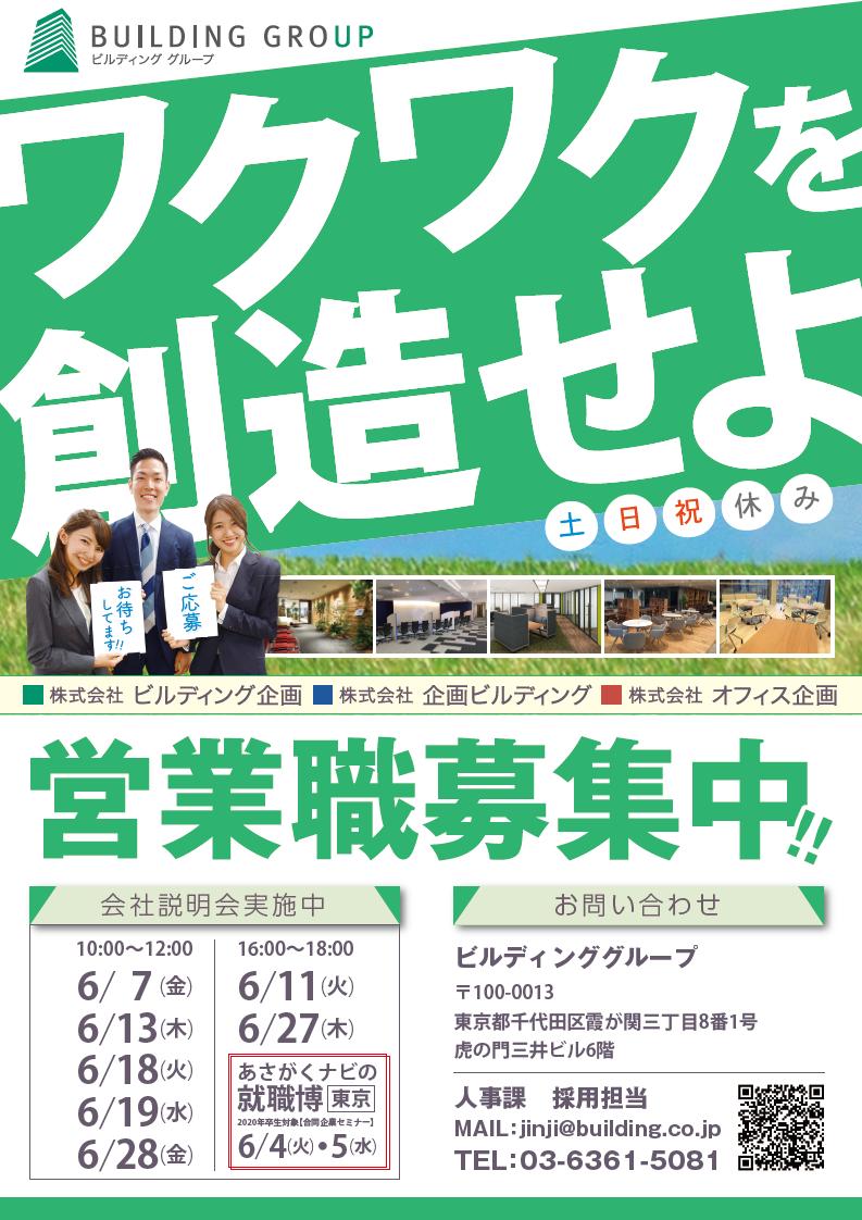2019年6月開催の会社説明会お知らせ