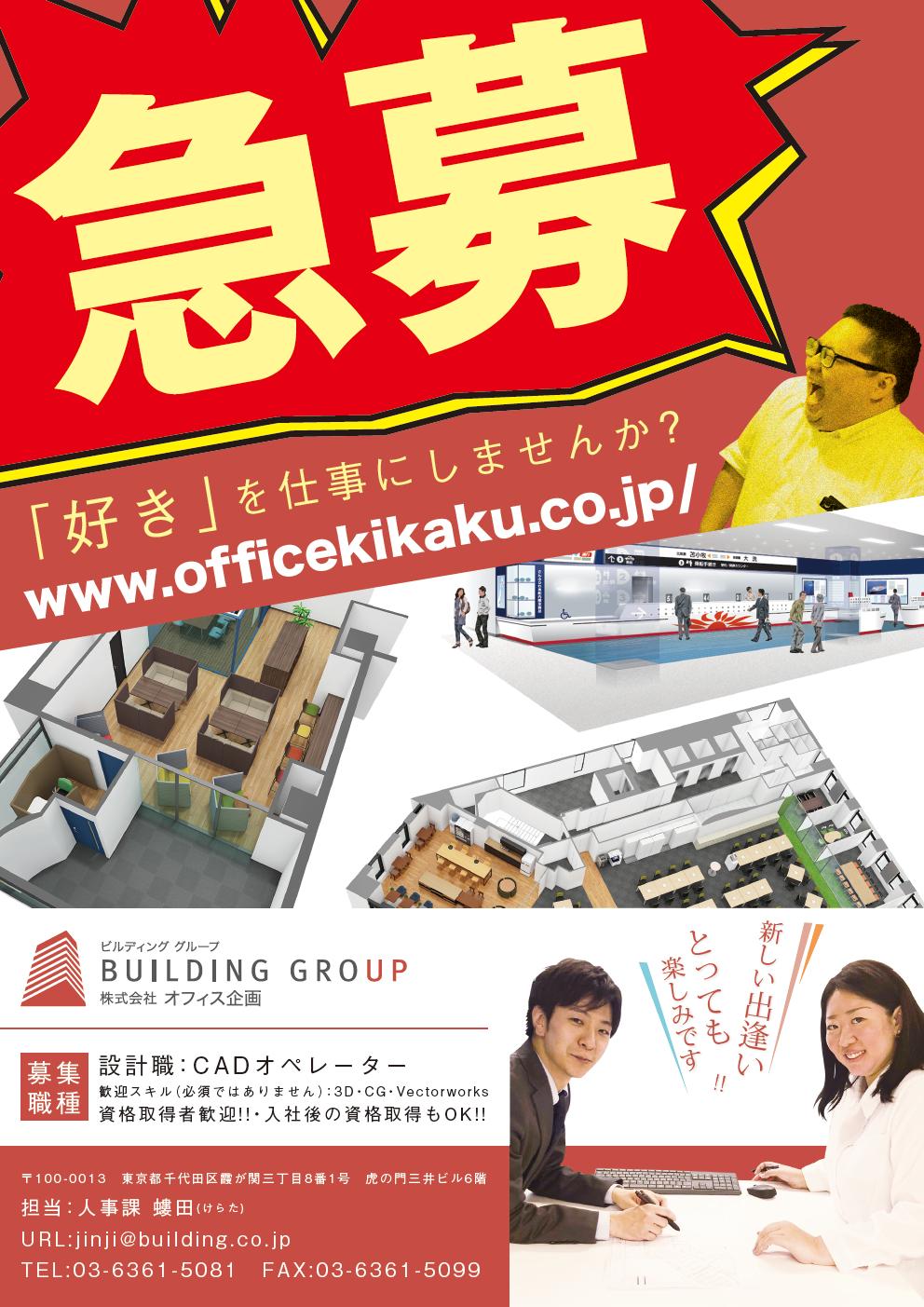 【オフィス企画】設計職(CADオペレーター)募集のお知らせ