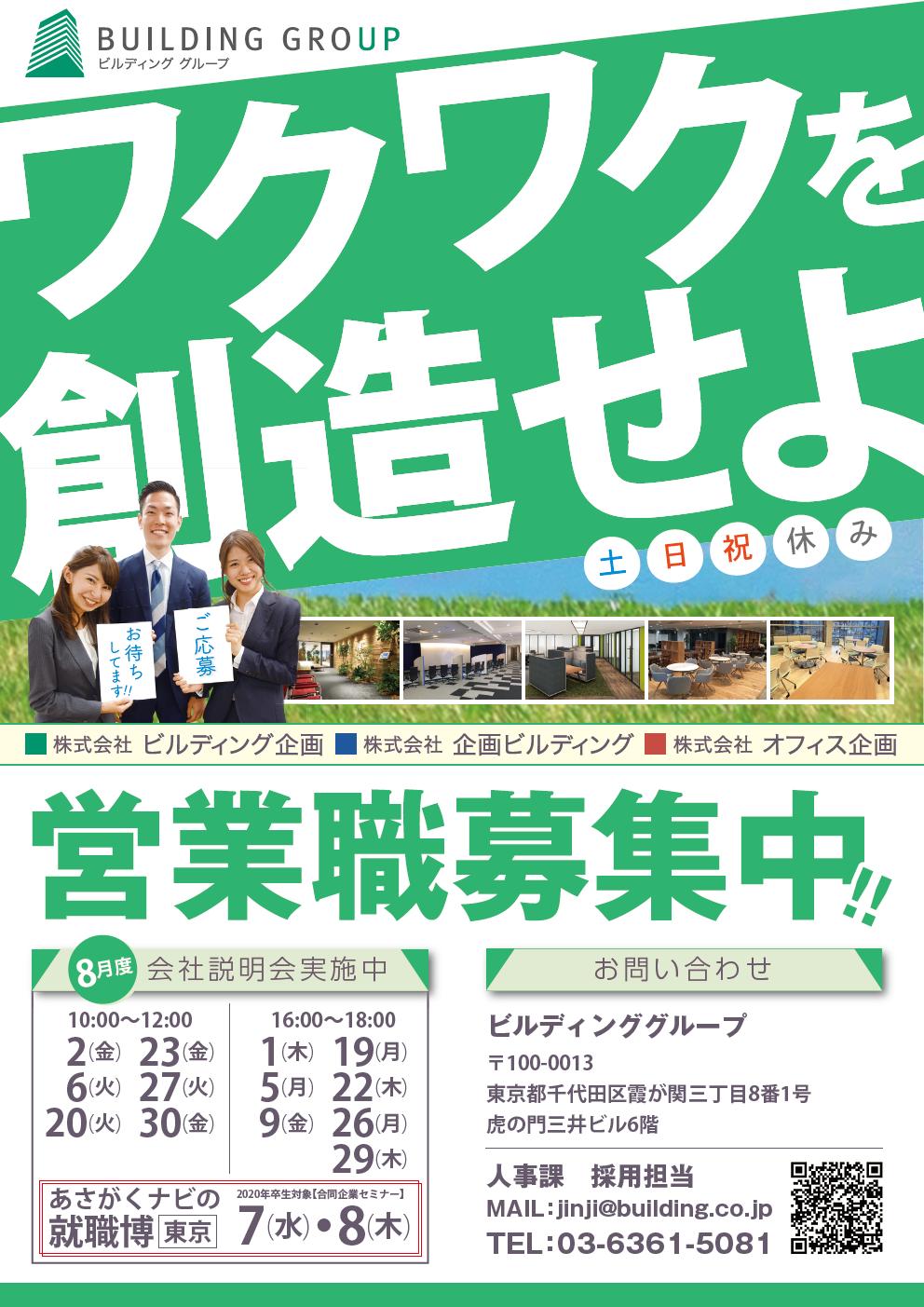 2019年8月開催の会社説明会お知らせ