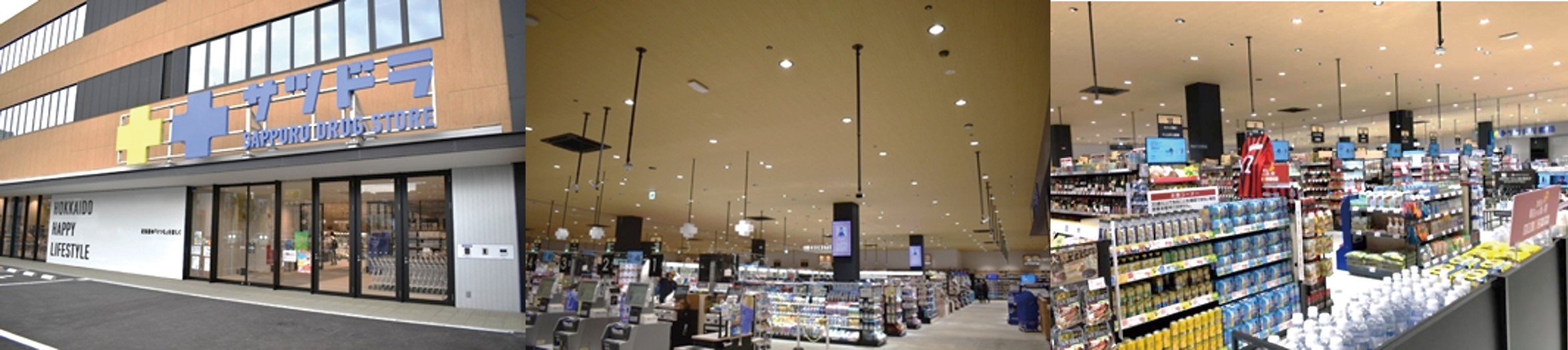 1階のサツドラ北8条店