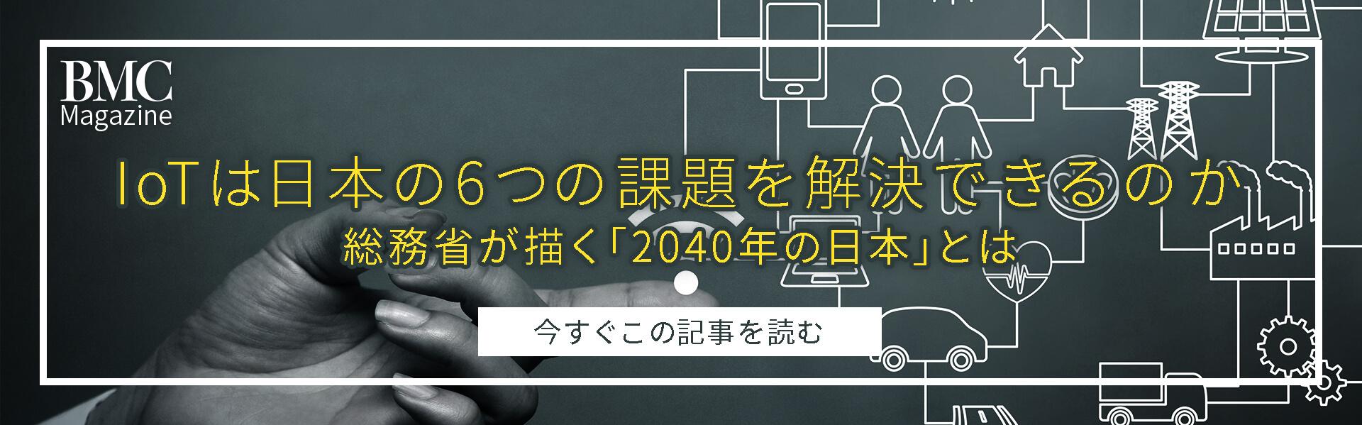 IoTは日本の6つの課題を解決できるのか
