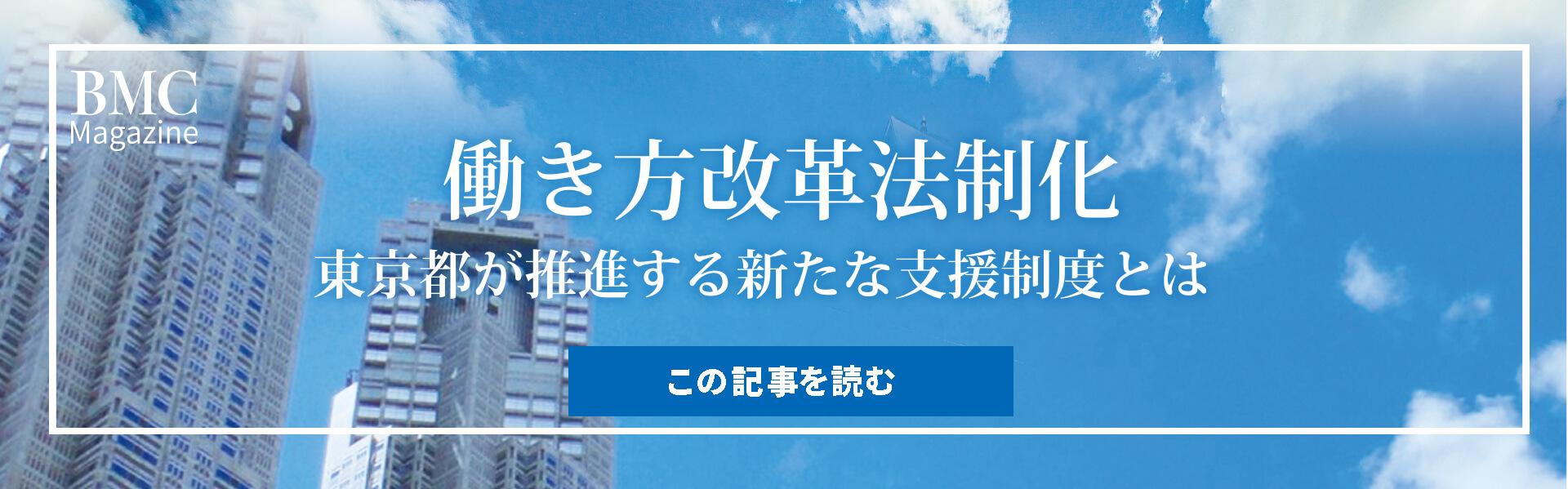 働き方改革法制化 東京都が推進する新たな支援制度とは
