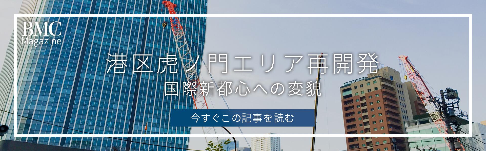 港区虎ノ門エリア再開発